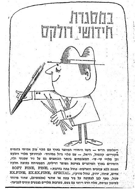 פרסומת עטי רולקס ישראל